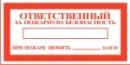 """Табличка """"Ответственный за противопожарную безопасность"""""""